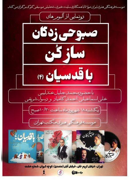 رونمایی از سه آلبوم با آهنگسازی محمدجلیل عندلیبی