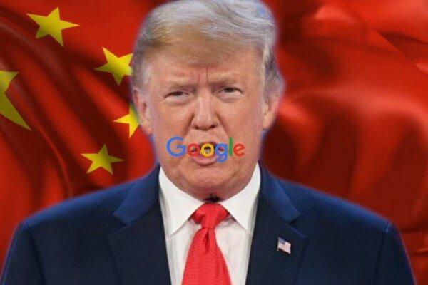ترامپ گوگل را به همکاری با ارتش چین متهم کرد