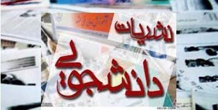 جزئیات مجوزهای جدید نشریات دانشجویی دانشگاه تهران
