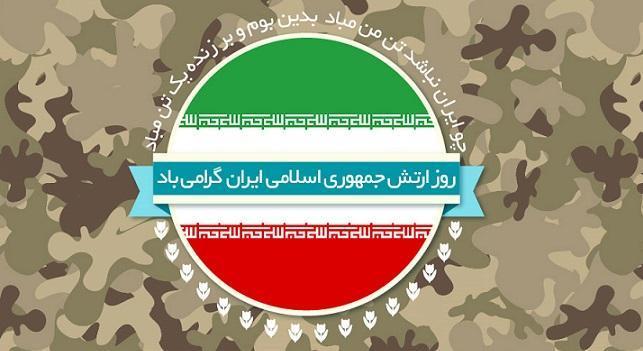 بیانیه موزه انقلاب اسلامی و دفاع مقدس به مناسبت روز ارتش
