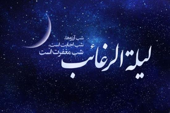 لیلة الرغائب، شب قدر آرزوها
