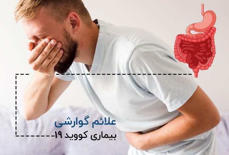 علائم جدید گوارشی کرونا را بشناسید