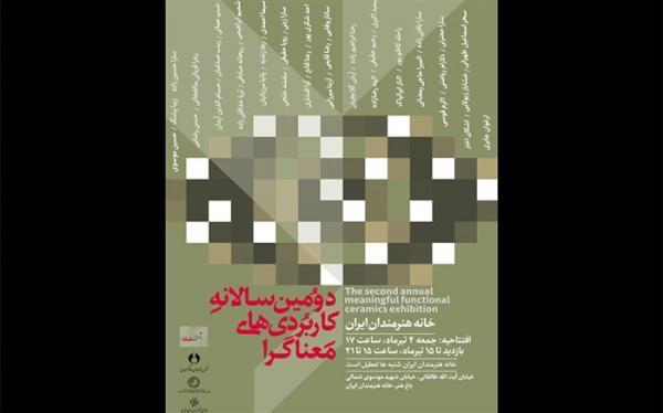 دومین سالانه کاربردی های معناگرا در خانه هنرمندان ایران