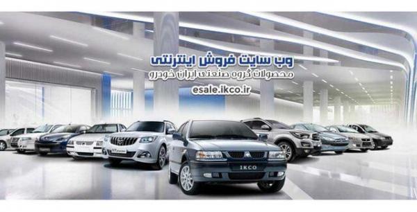 شروع پیش فروش 5 محصول ایران خودرو